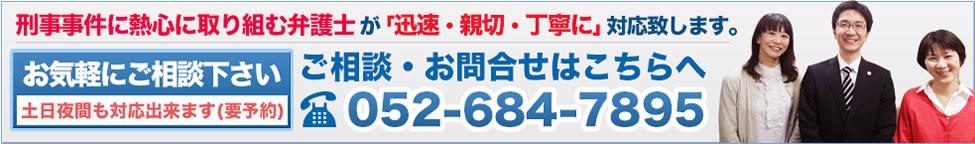 ご相談・お問合せはこちらへ 052-684-7895